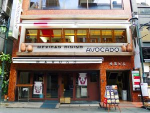 Mexican Dining AVOCADO 新宿店
